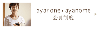 ayanone/ayanome会員制度